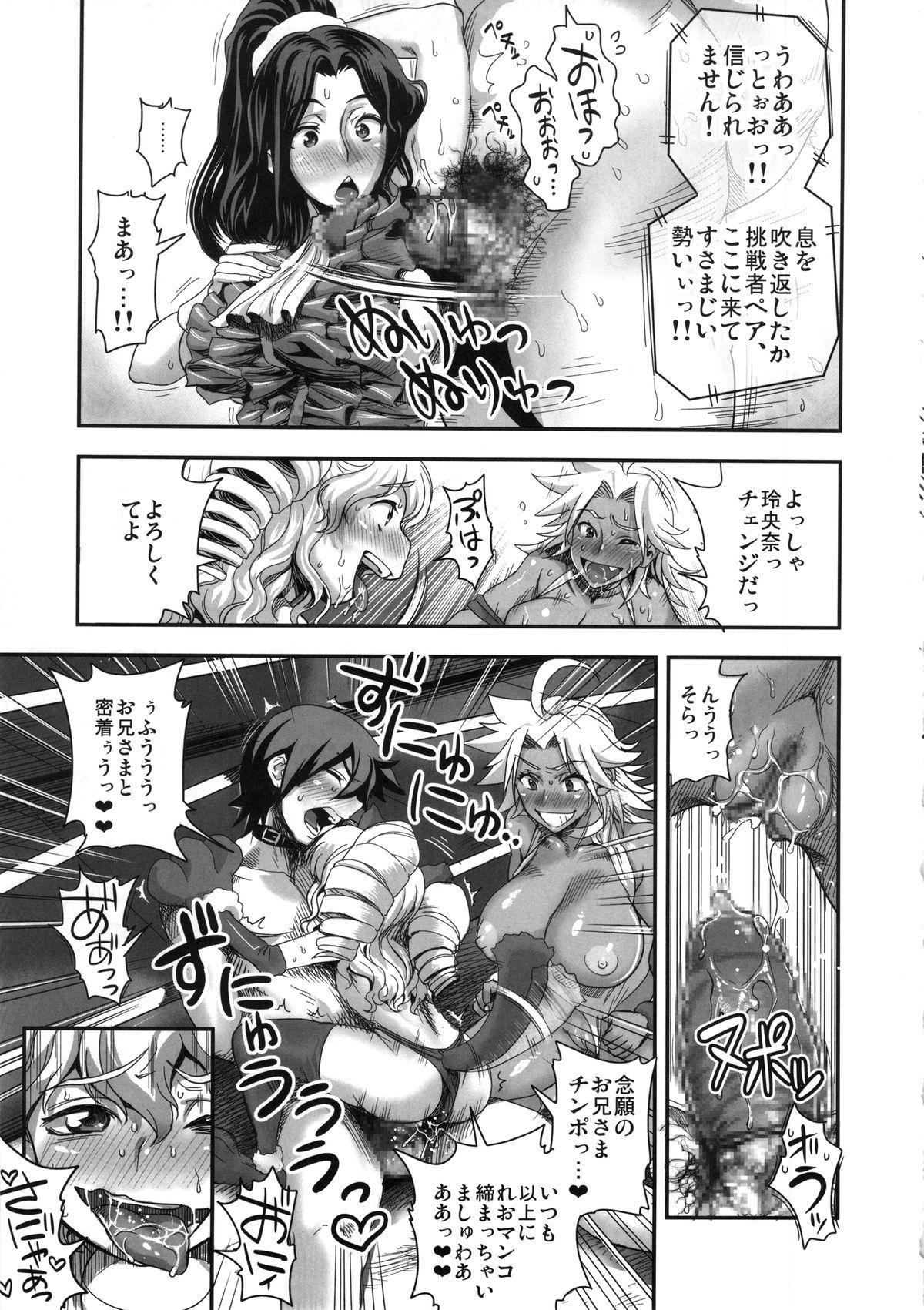 Energy Kyo-ka!! Soushuuhen 2 Manguri Hen 33