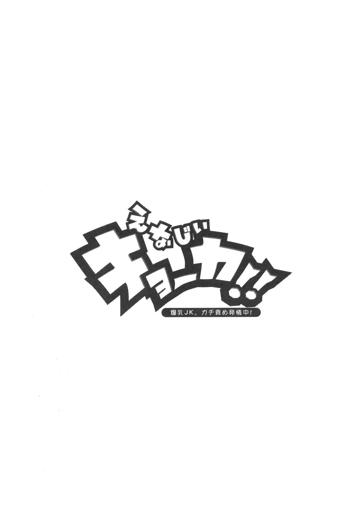 Energy Kyo-ka!! Soushuuhen 2 Manguri Hen 38