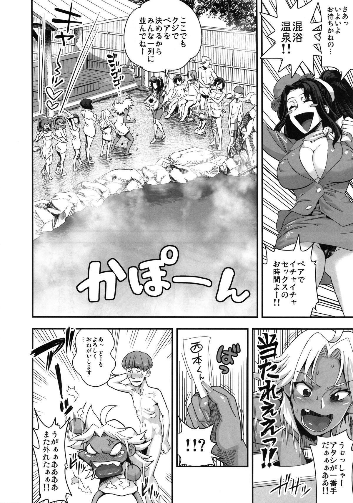Energy Kyo-ka!! Soushuuhen 2 Manguri Hen 44