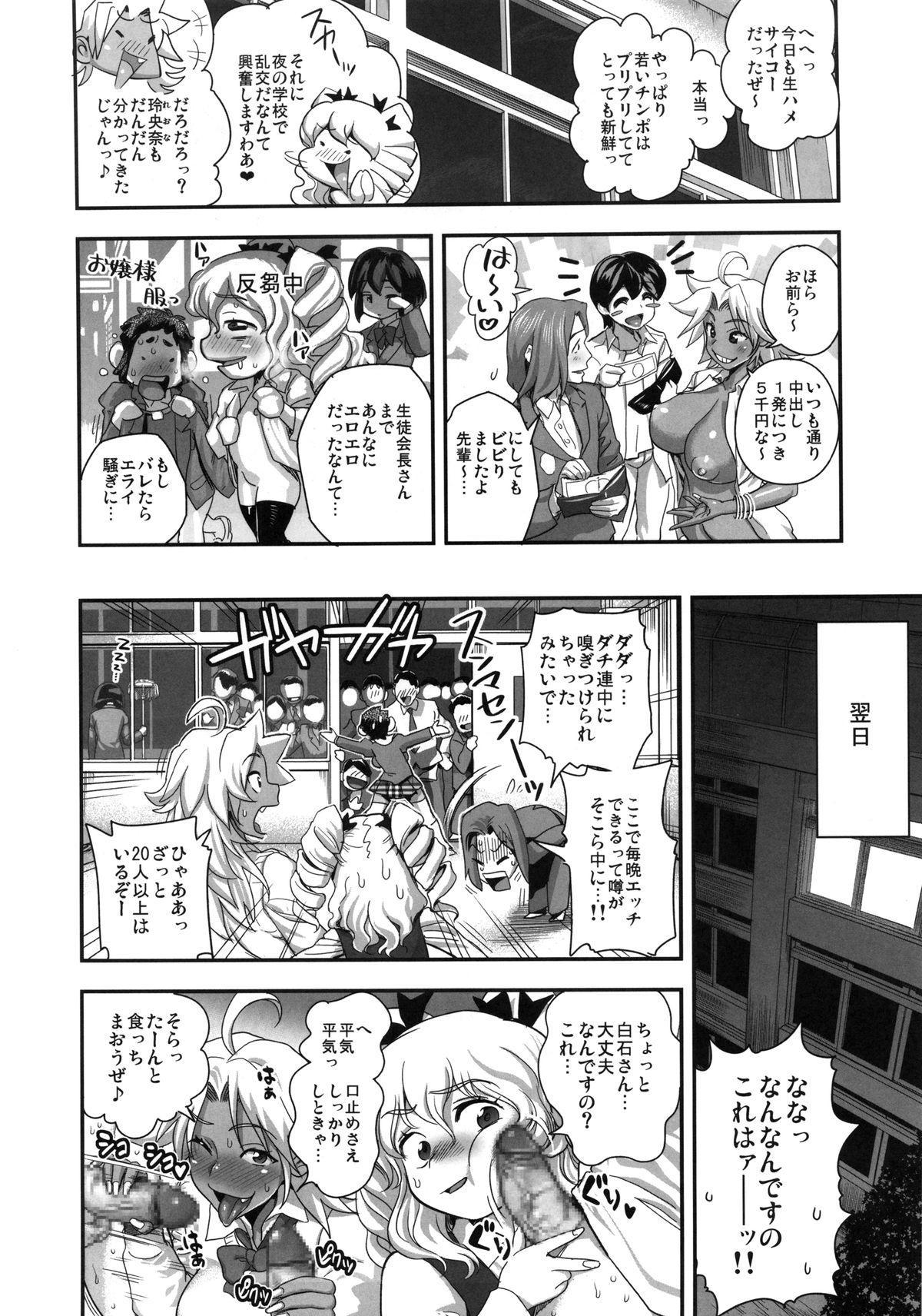 Energy Kyo-ka!! Soushuuhen 2 Manguri Hen 4
