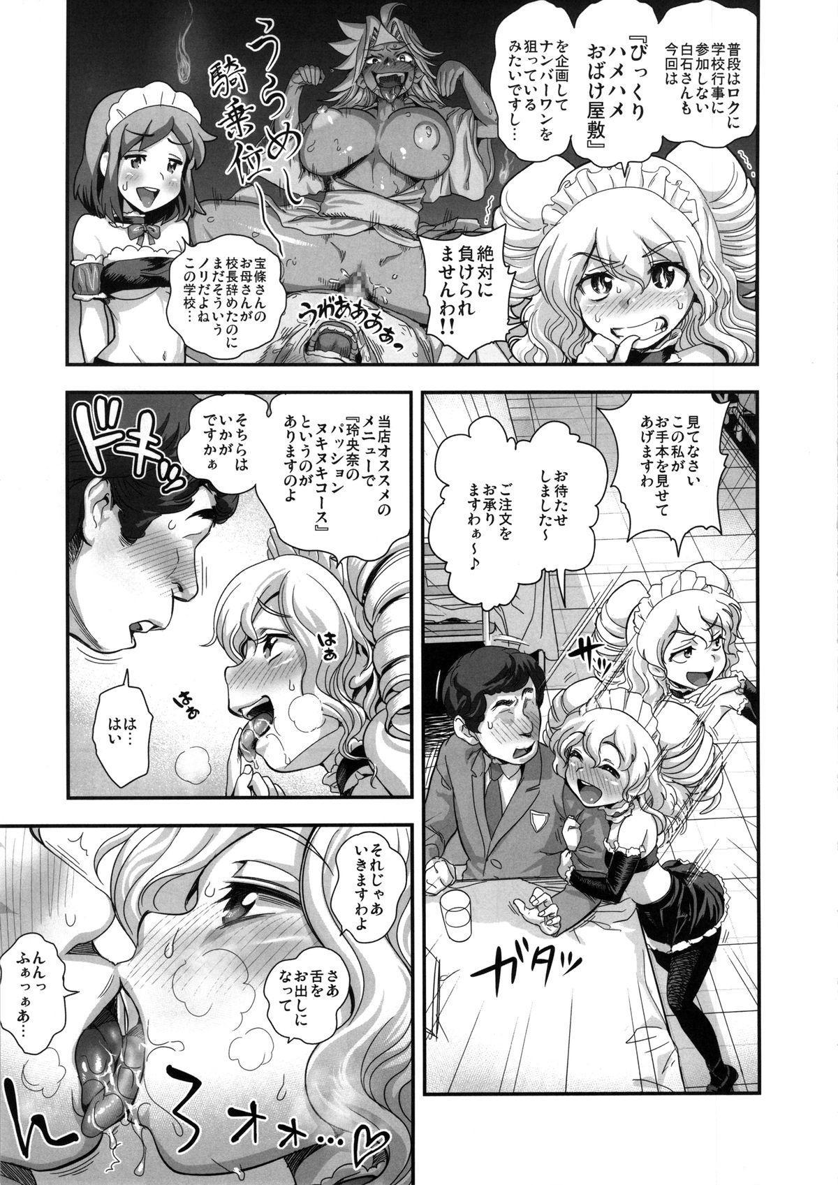 Energy Kyo-ka!! Soushuuhen 2 Manguri Hen 59