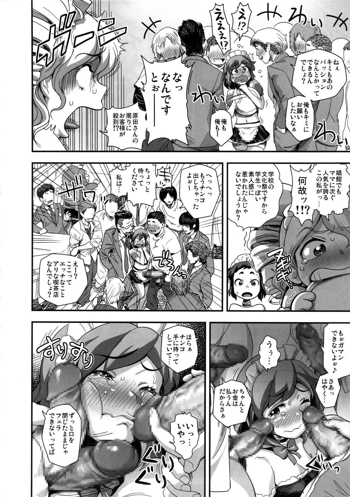 Energy Kyo-ka!! Soushuuhen 2 Manguri Hen 62