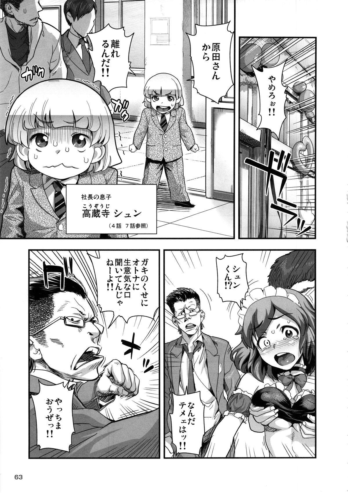 Energy Kyo-ka!! Soushuuhen 2 Manguri Hen 63