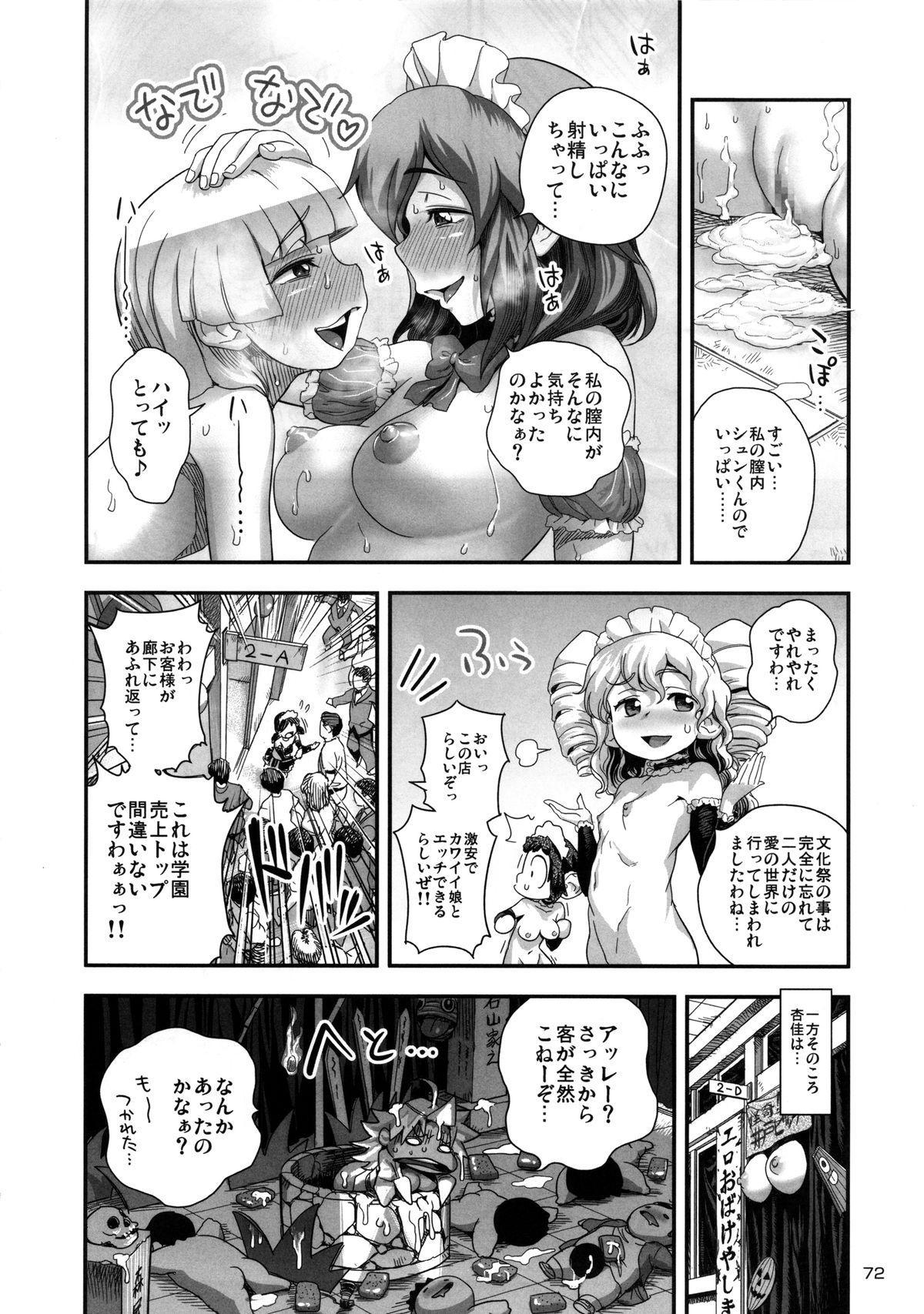 Energy Kyo-ka!! Soushuuhen 2 Manguri Hen 72