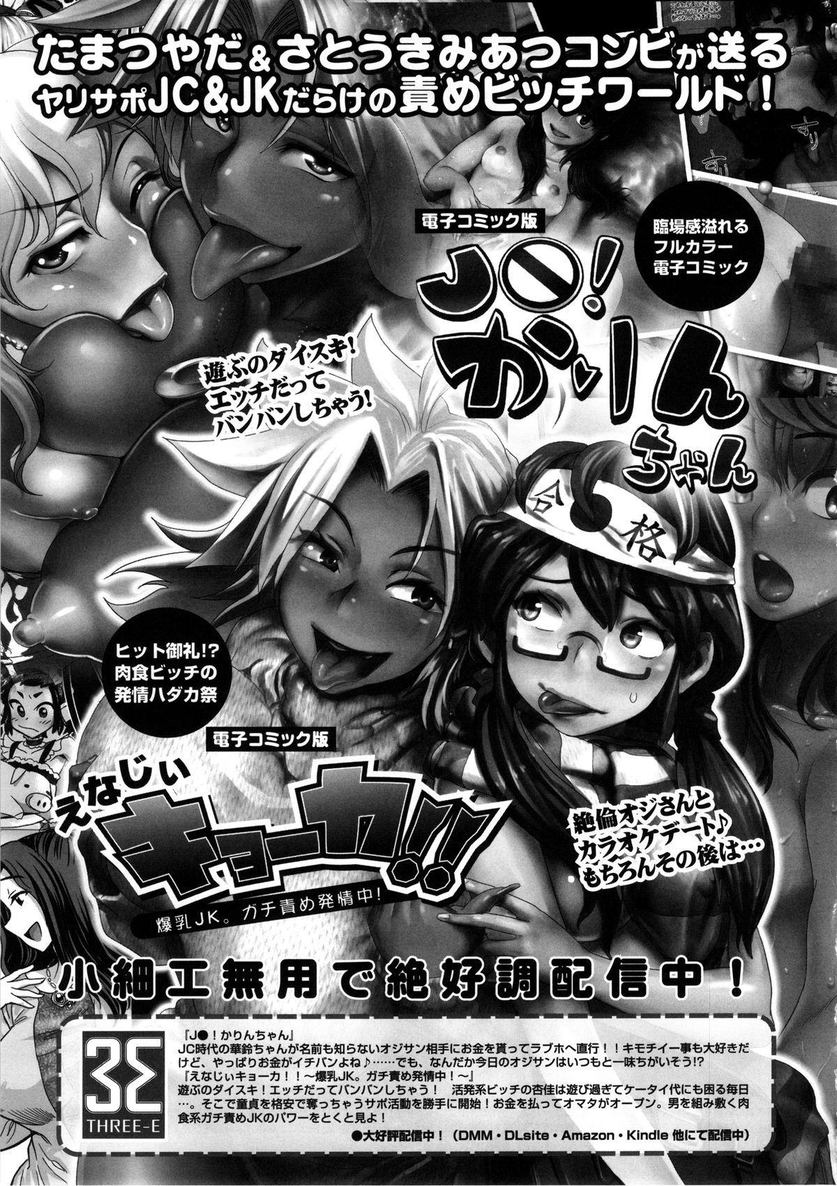 Energy Kyo-ka!! Soushuuhen 2 Manguri Hen 79