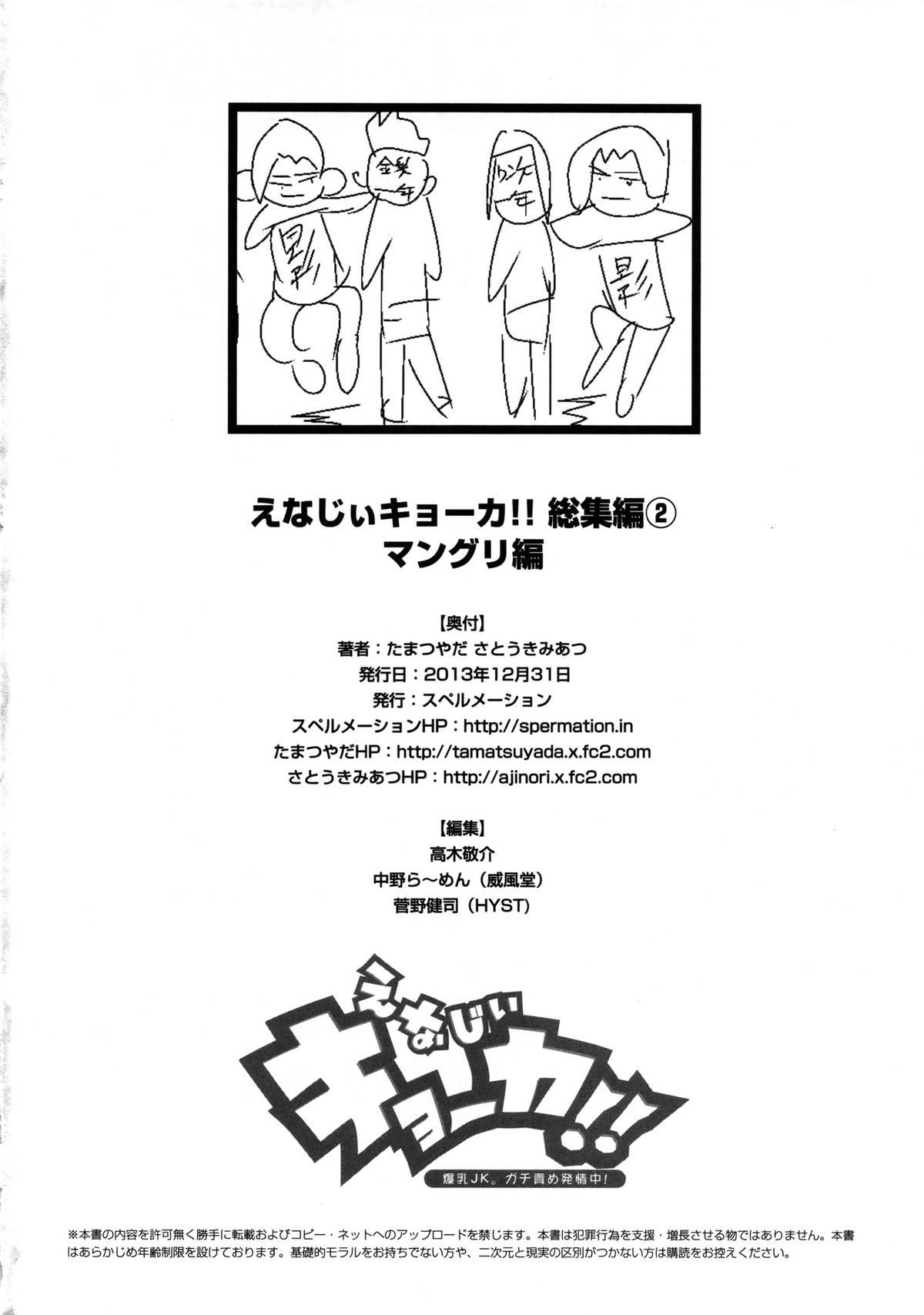 Energy Kyo-ka!! Soushuuhen 2 Manguri Hen 80