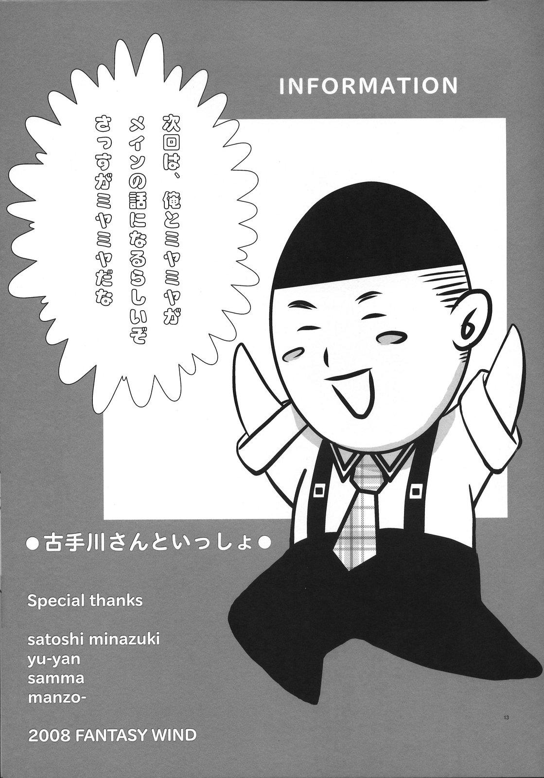 Kotegawa-san to Issho 11
