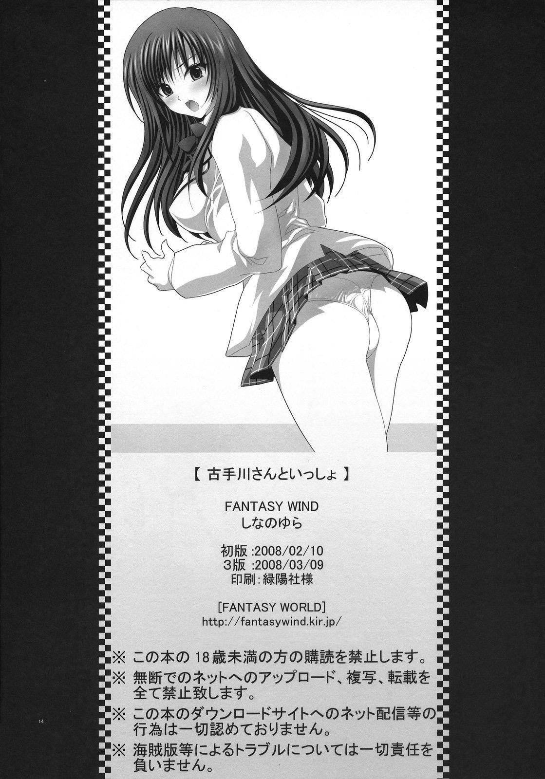 Kotegawa-san to Issho 12