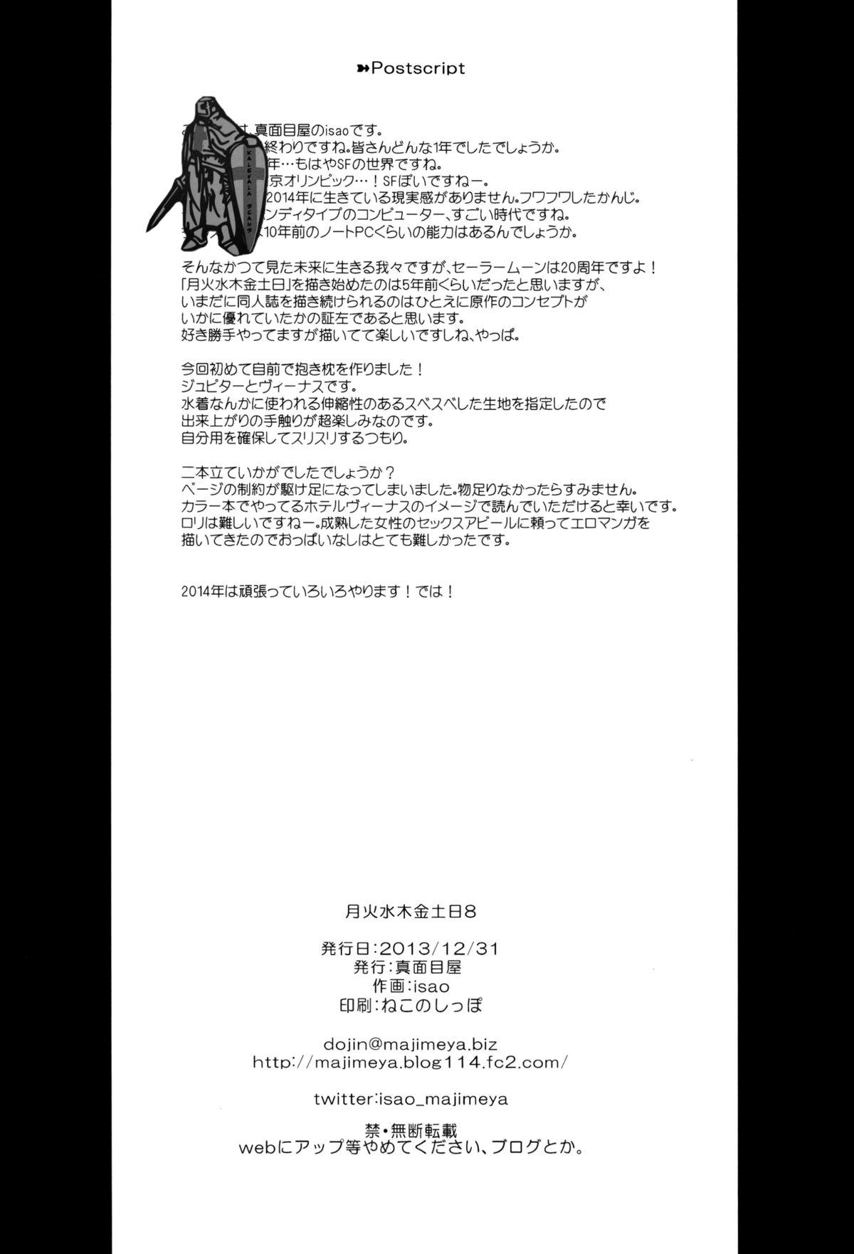 Getsu Ka Sui Moku Kin Do Nichi 8 24