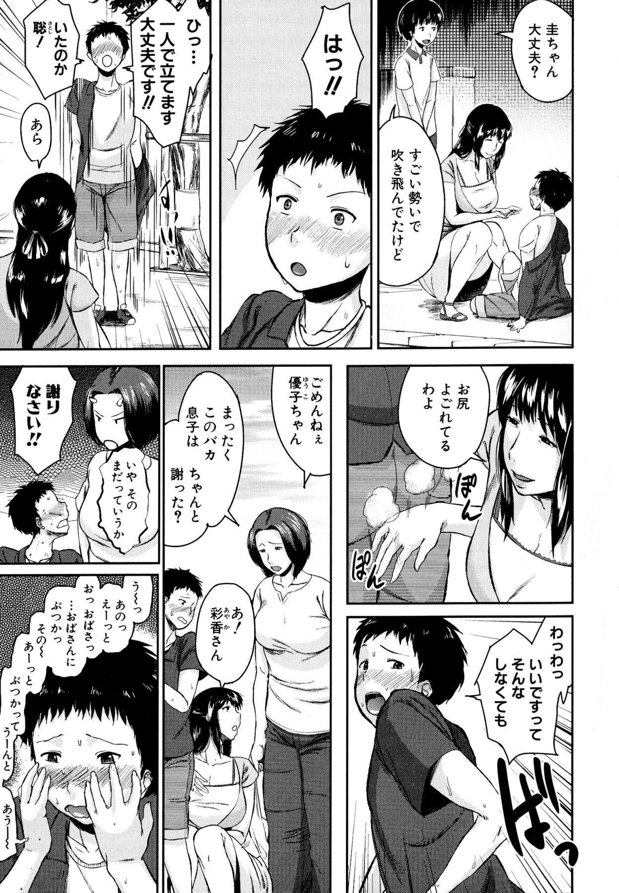 Koukan Musuko 10