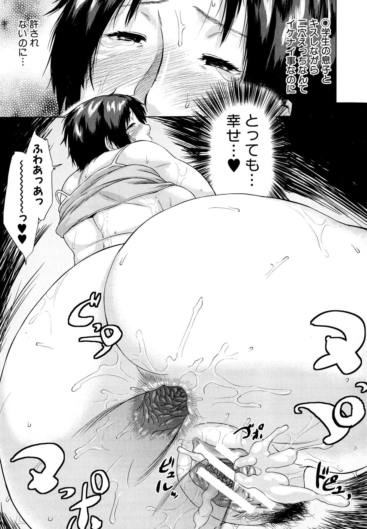 Koukan Musuko 142