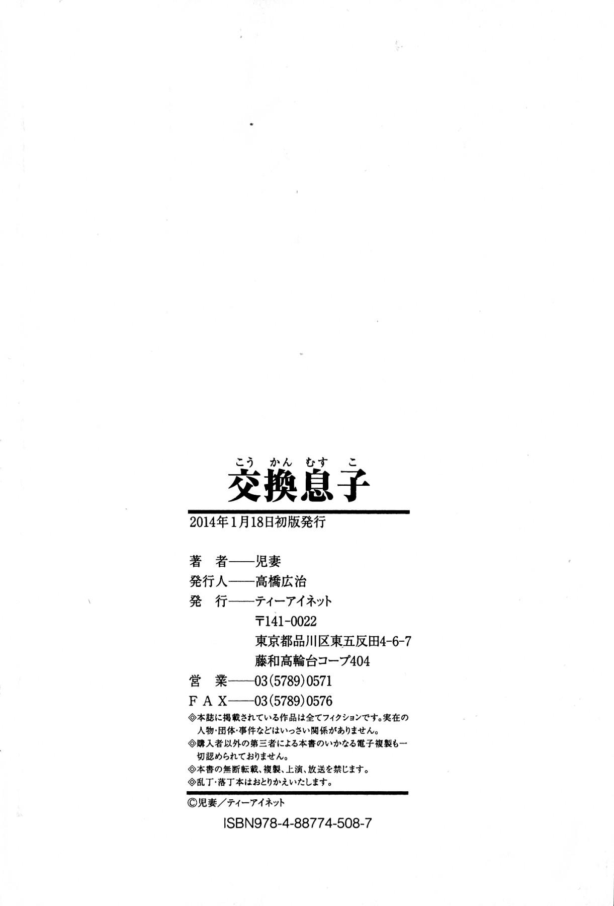 Koukan Musuko 196