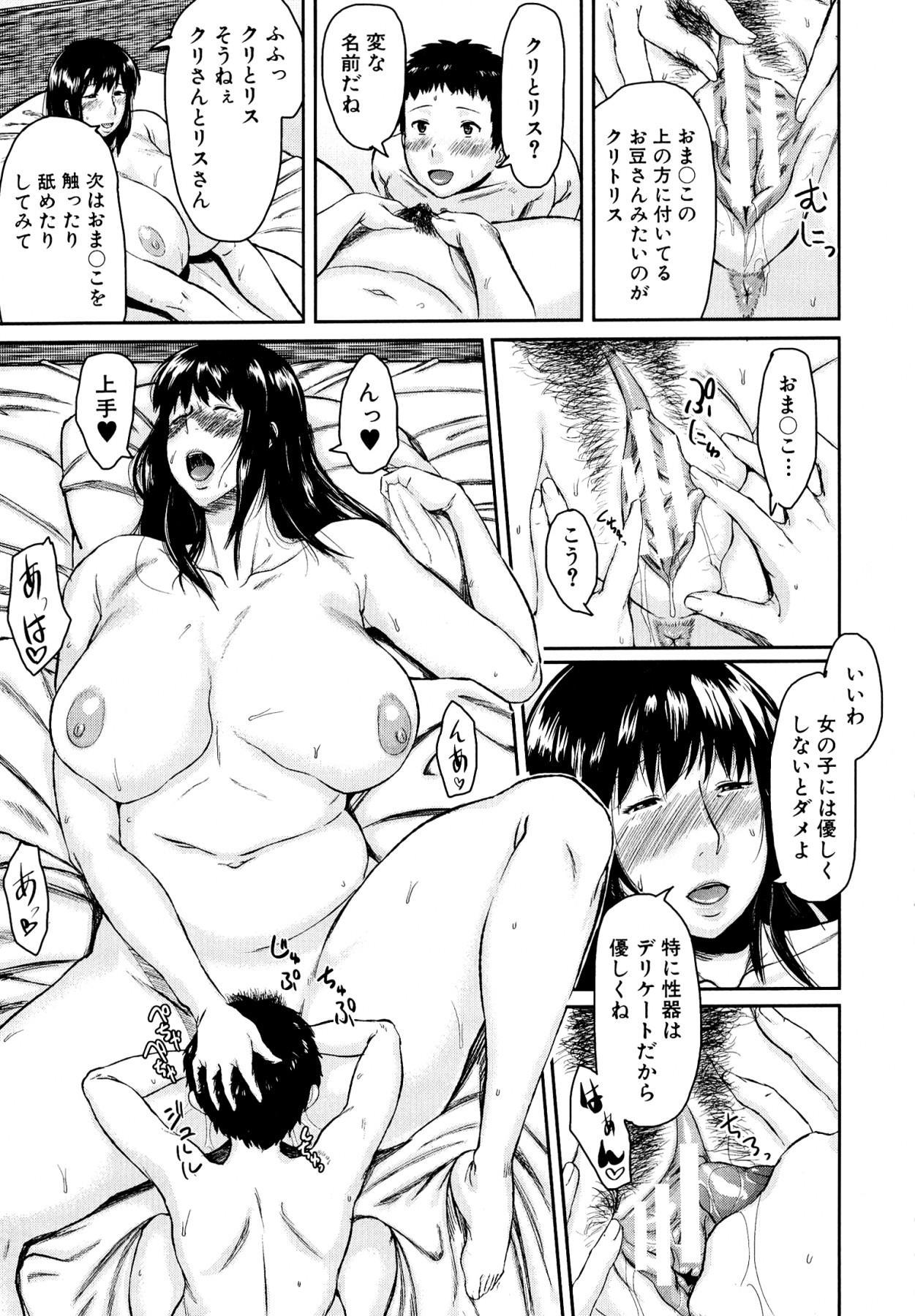 Koukan Musuko 26