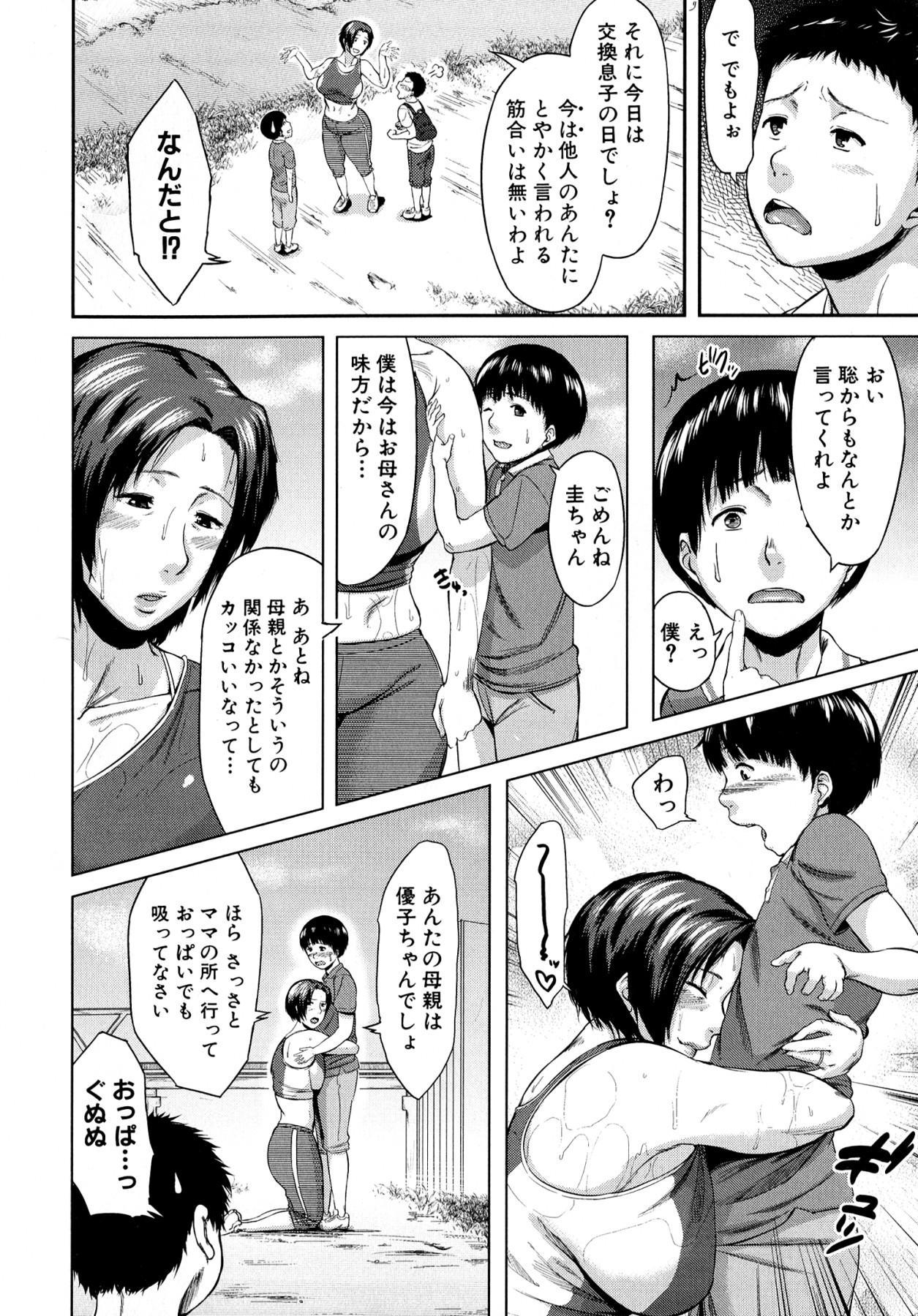Koukan Musuko 43