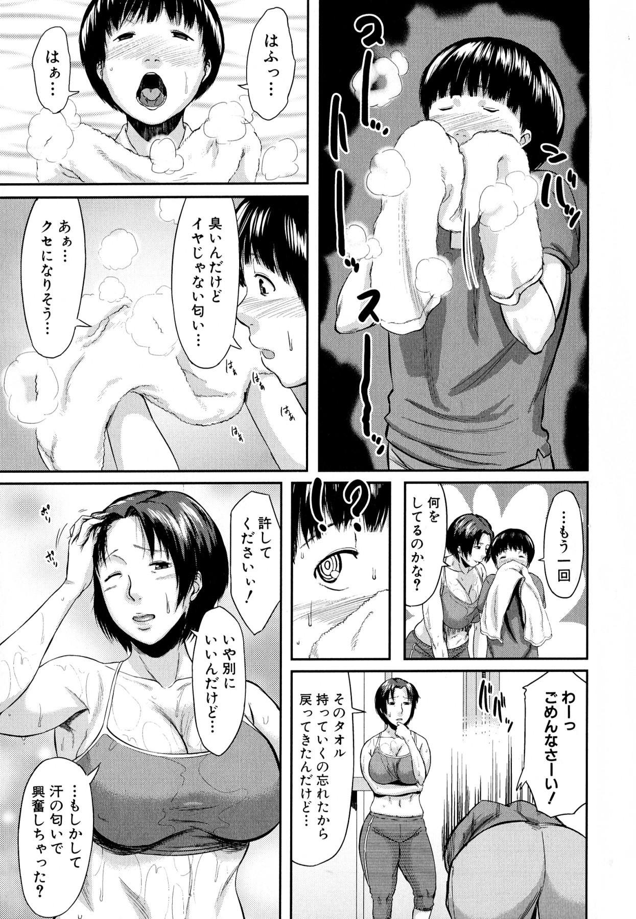 Koukan Musuko 46