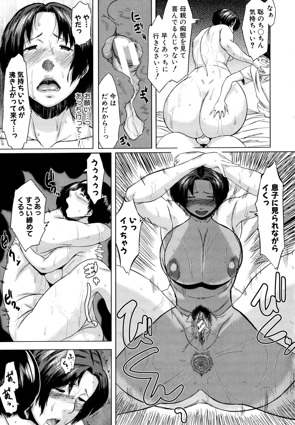 Koukan Musuko 62