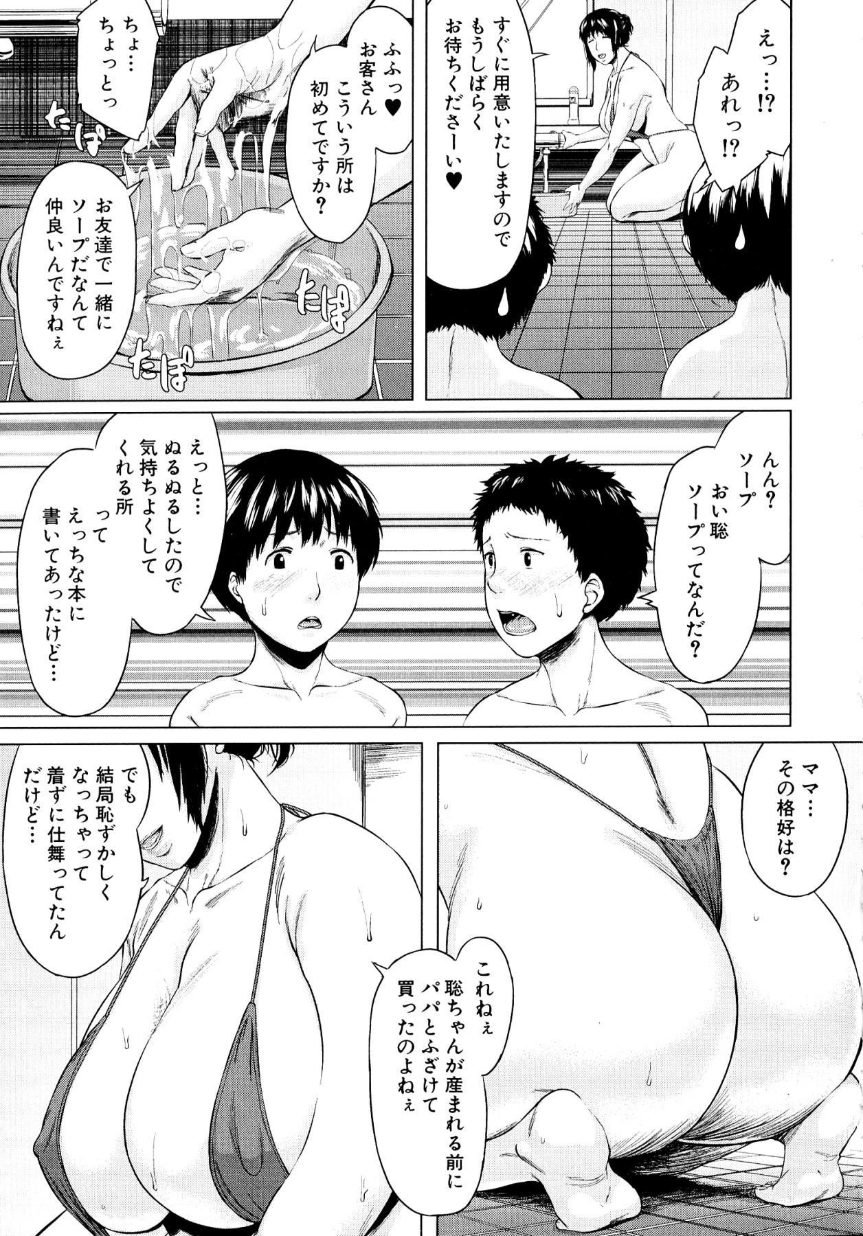 Koukan Musuko 78