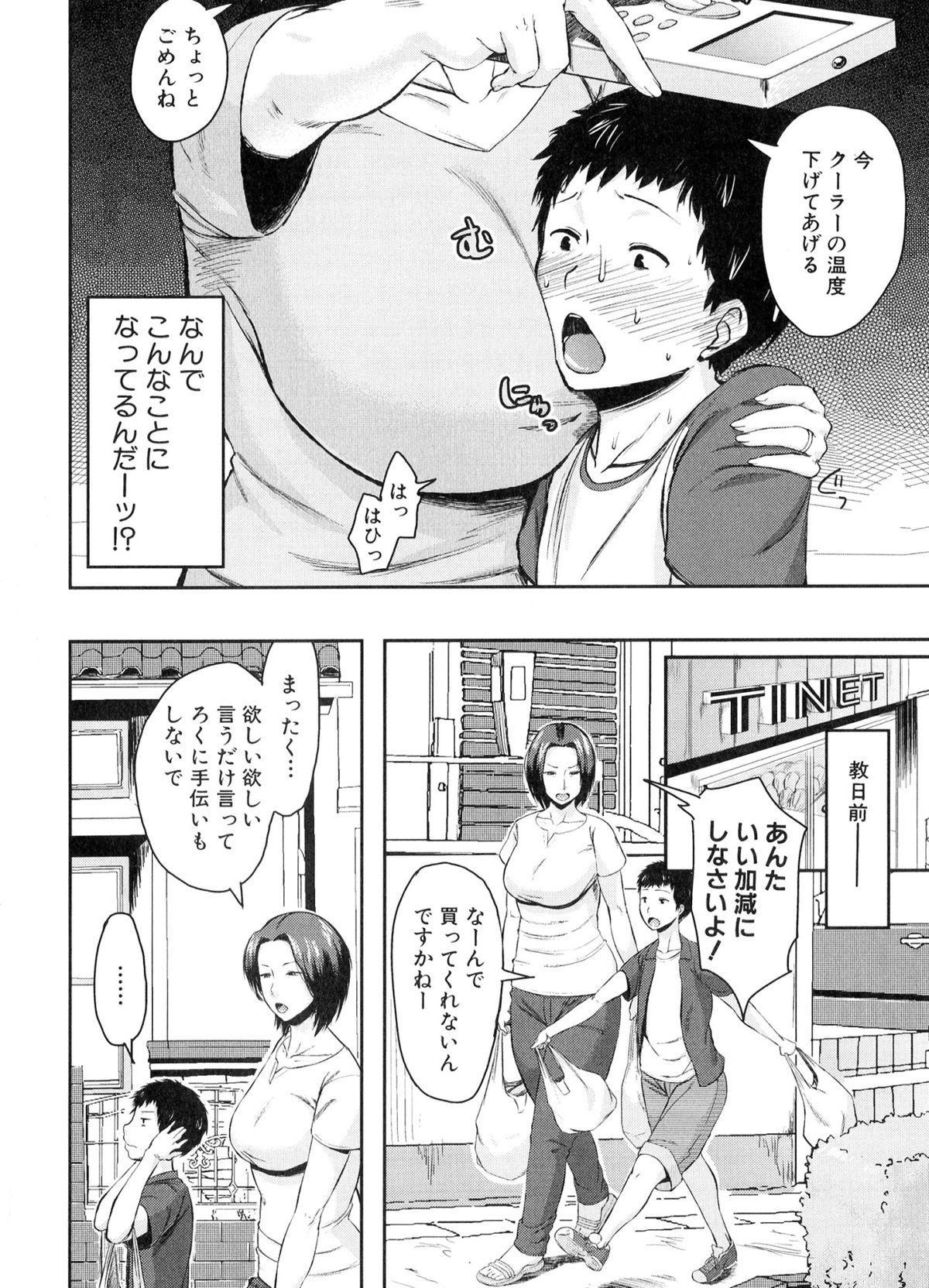 Koukan Musuko 7
