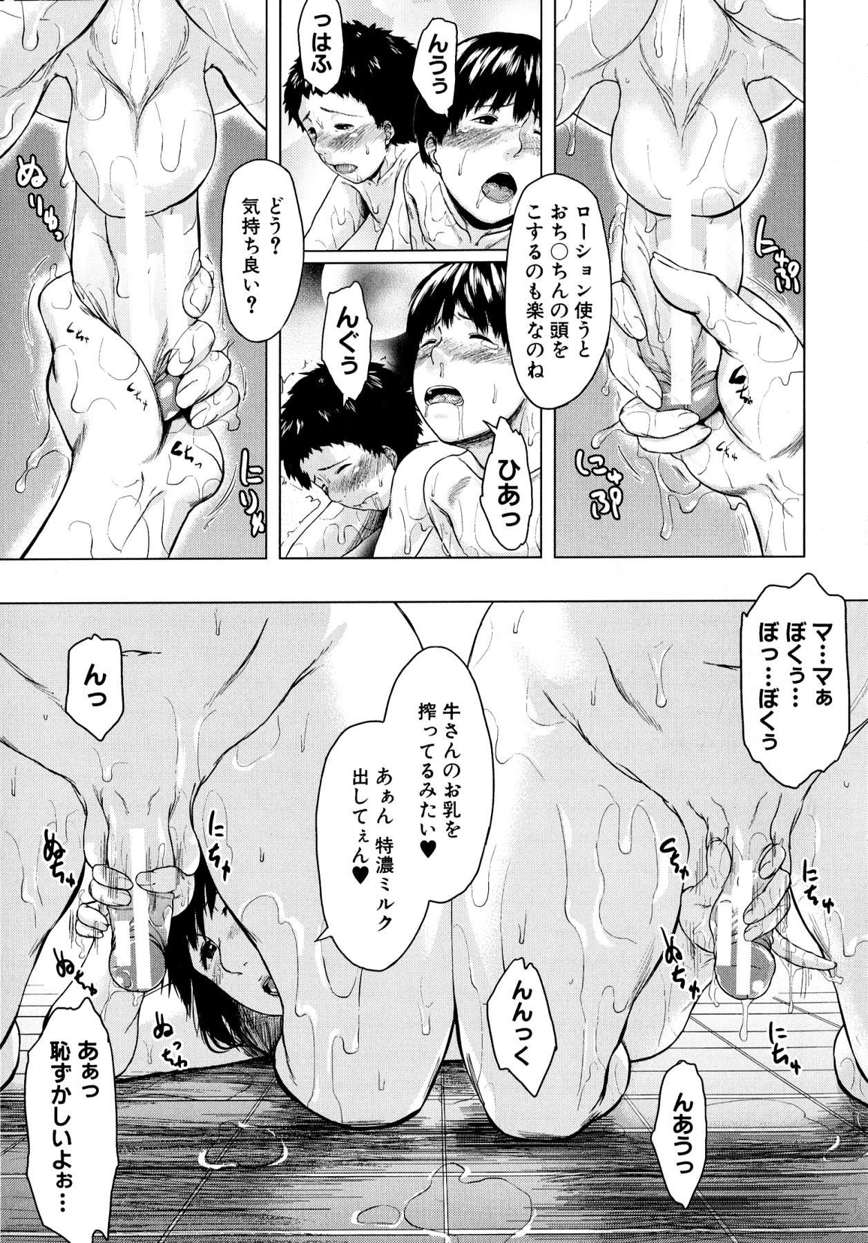 Koukan Musuko 86