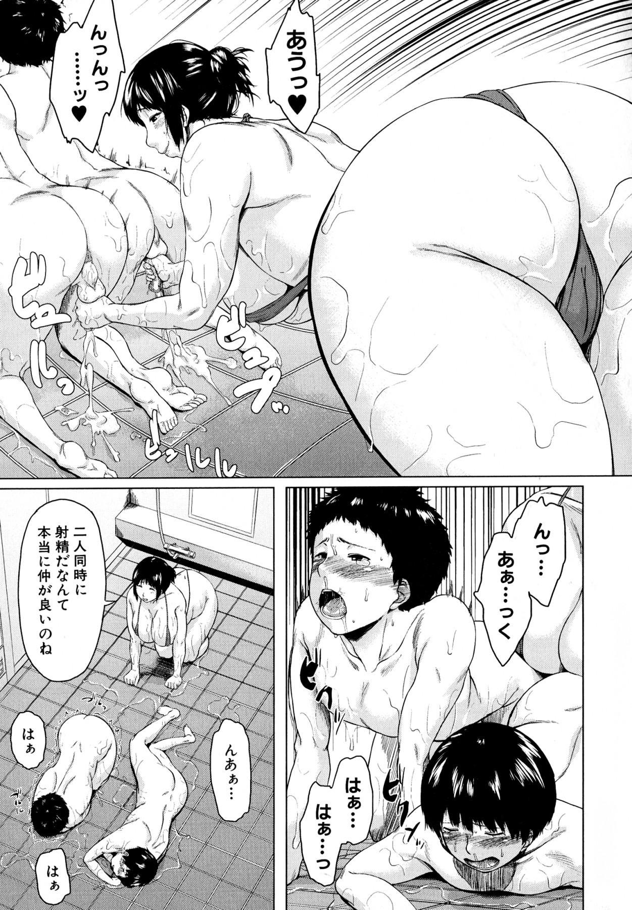 Koukan Musuko 88