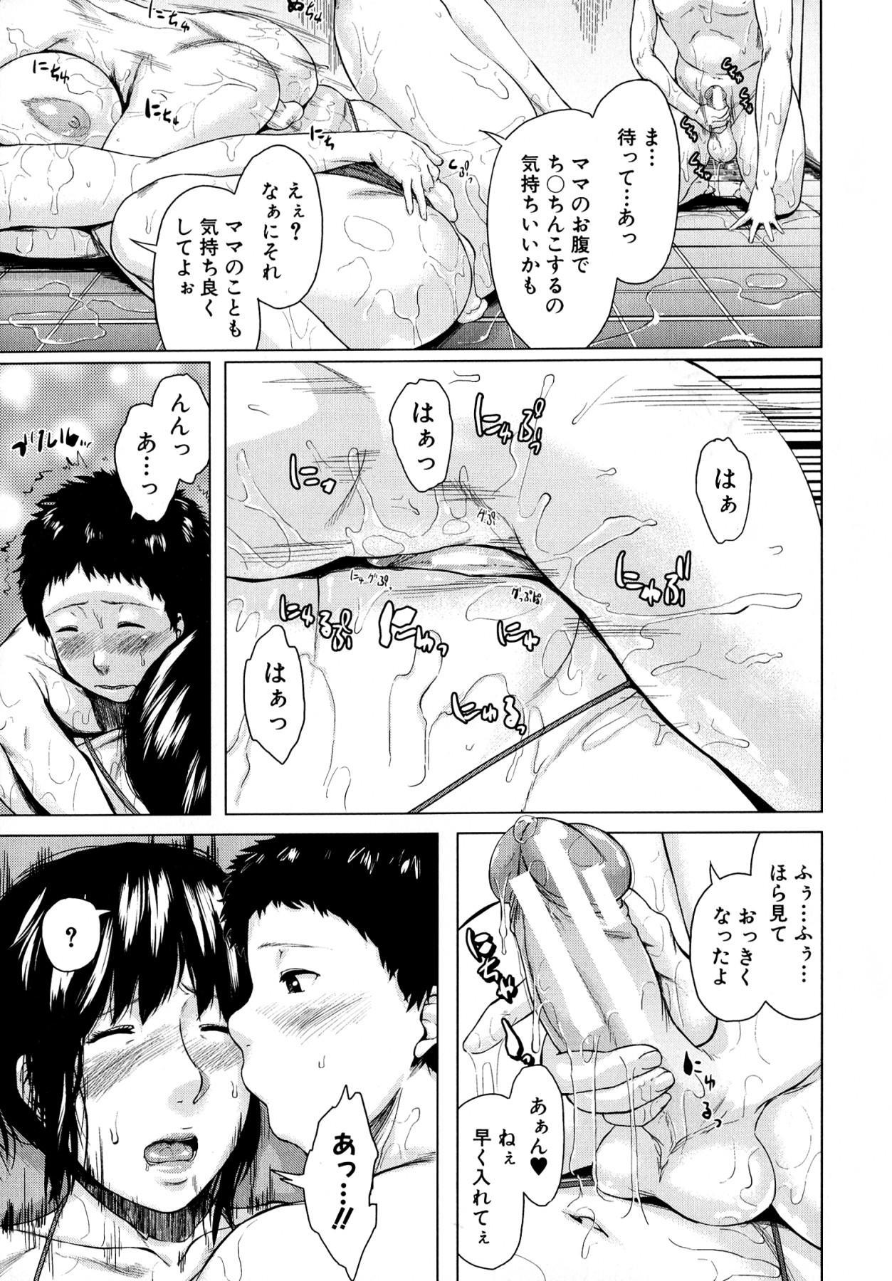 Koukan Musuko 96