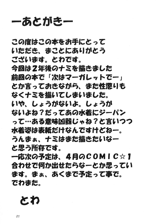 Minori Mikan! 19