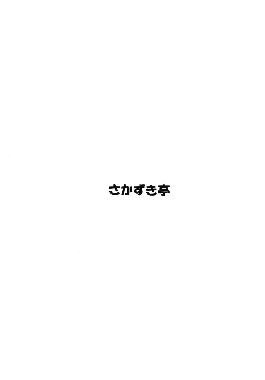 Minori Mikan! 21