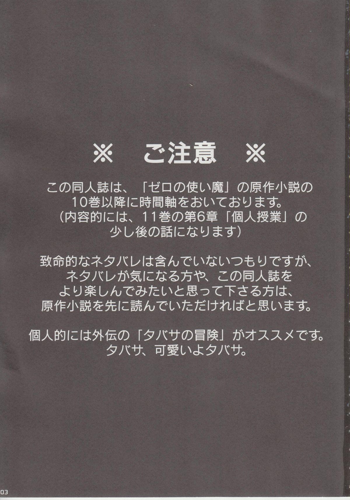 Yukikaze 2
