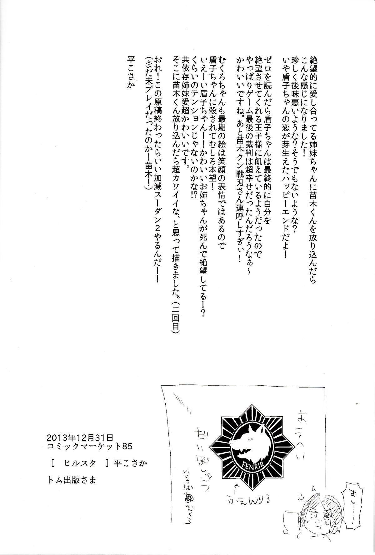 Zetsubou☆Locker Room ~Zetsubou☆Rocker Room~ 2