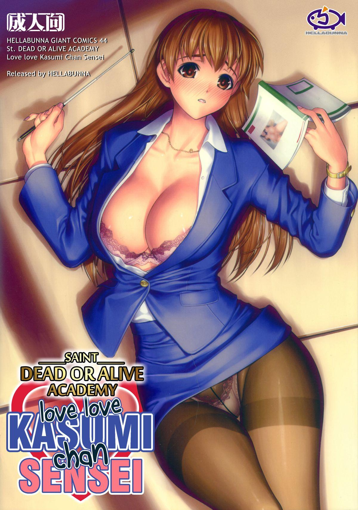 St. Dead or Alive Highschool - Love Love Kasumi Chan Teacher 0