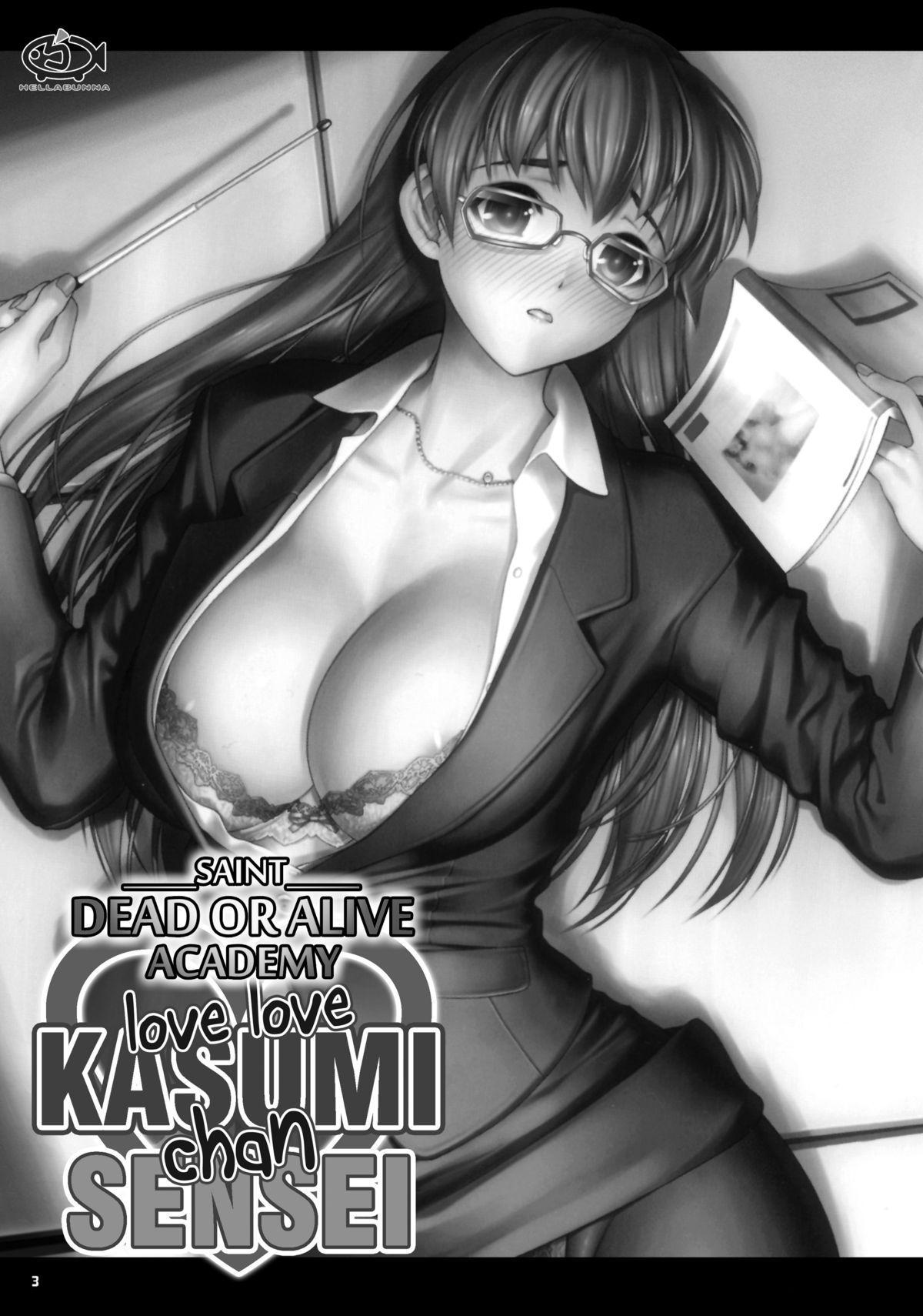 St. Dead or Alive Highschool - Love Love Kasumi Chan Teacher 1