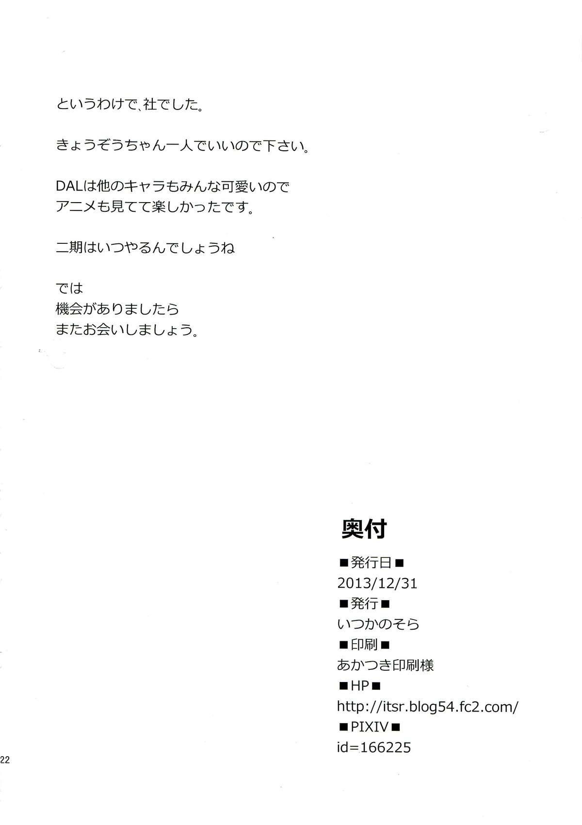 Kuru Kurumi 21