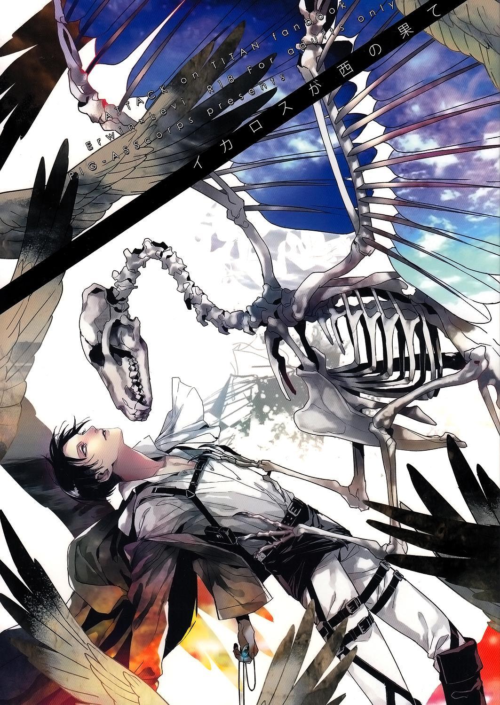 Icarus ga nishi no hate 0