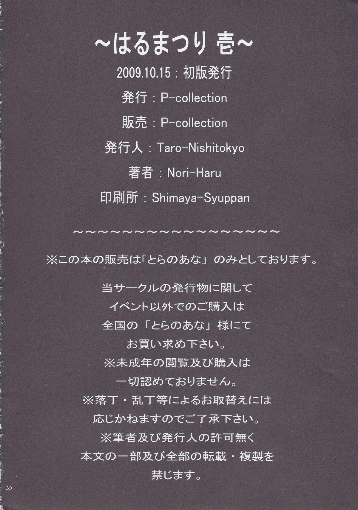 Haru Matsuri 1 73