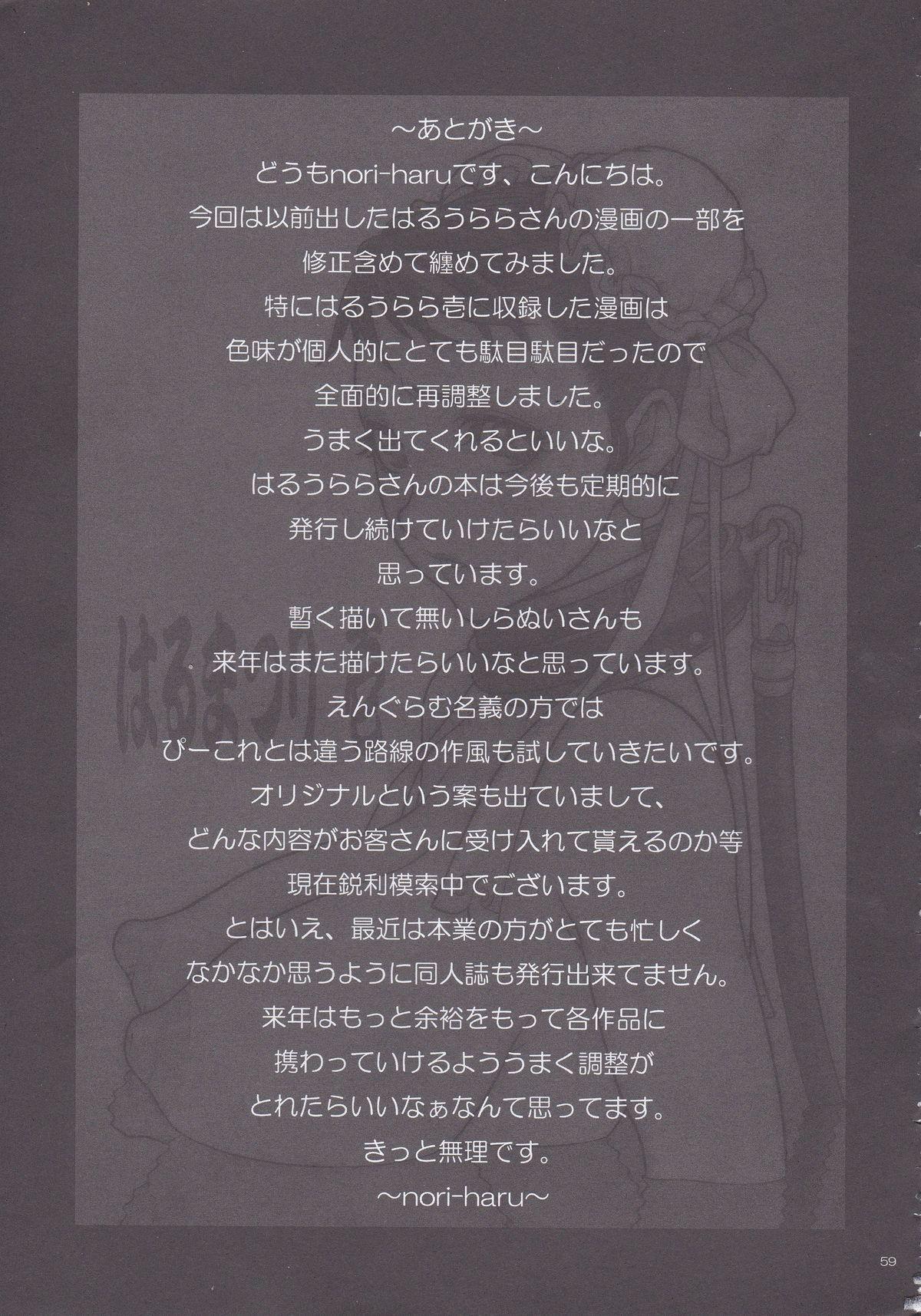 Haru Matsuri 1 74