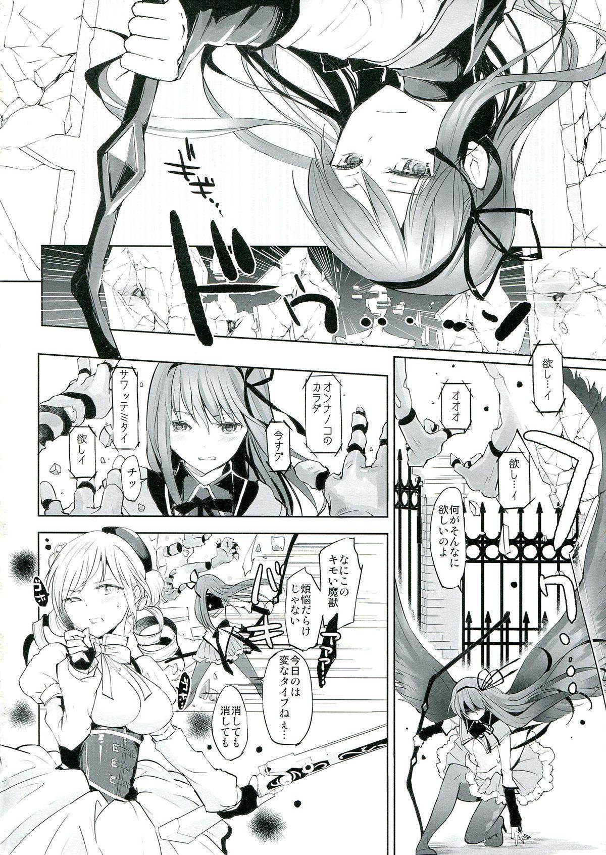 Betsu no Ikimono 3