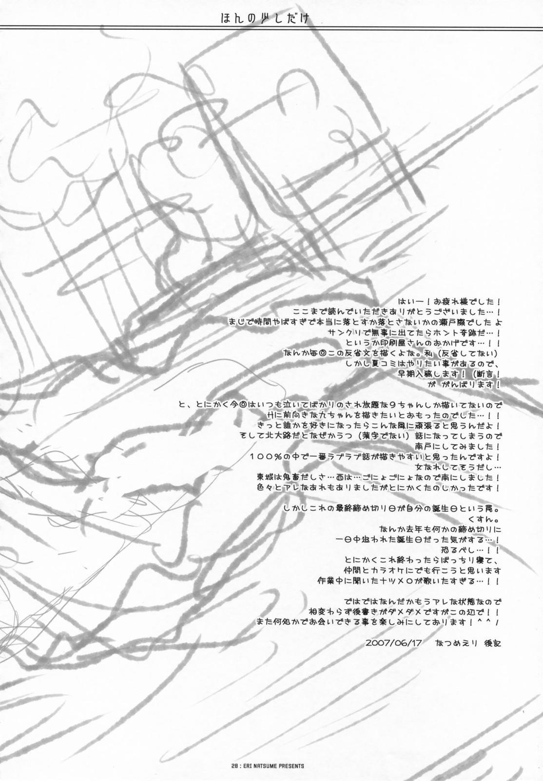 Honno Sukoshi Dake 26