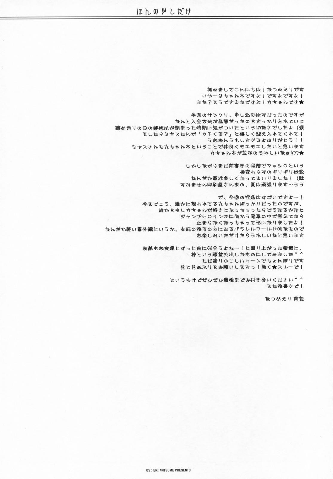 Honno Sukoshi Dake 3