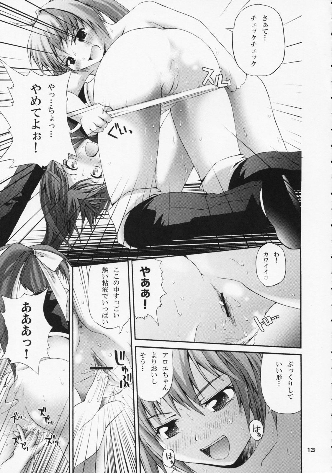 Aloe wa Yuri-ka no Ryouseizoku 12