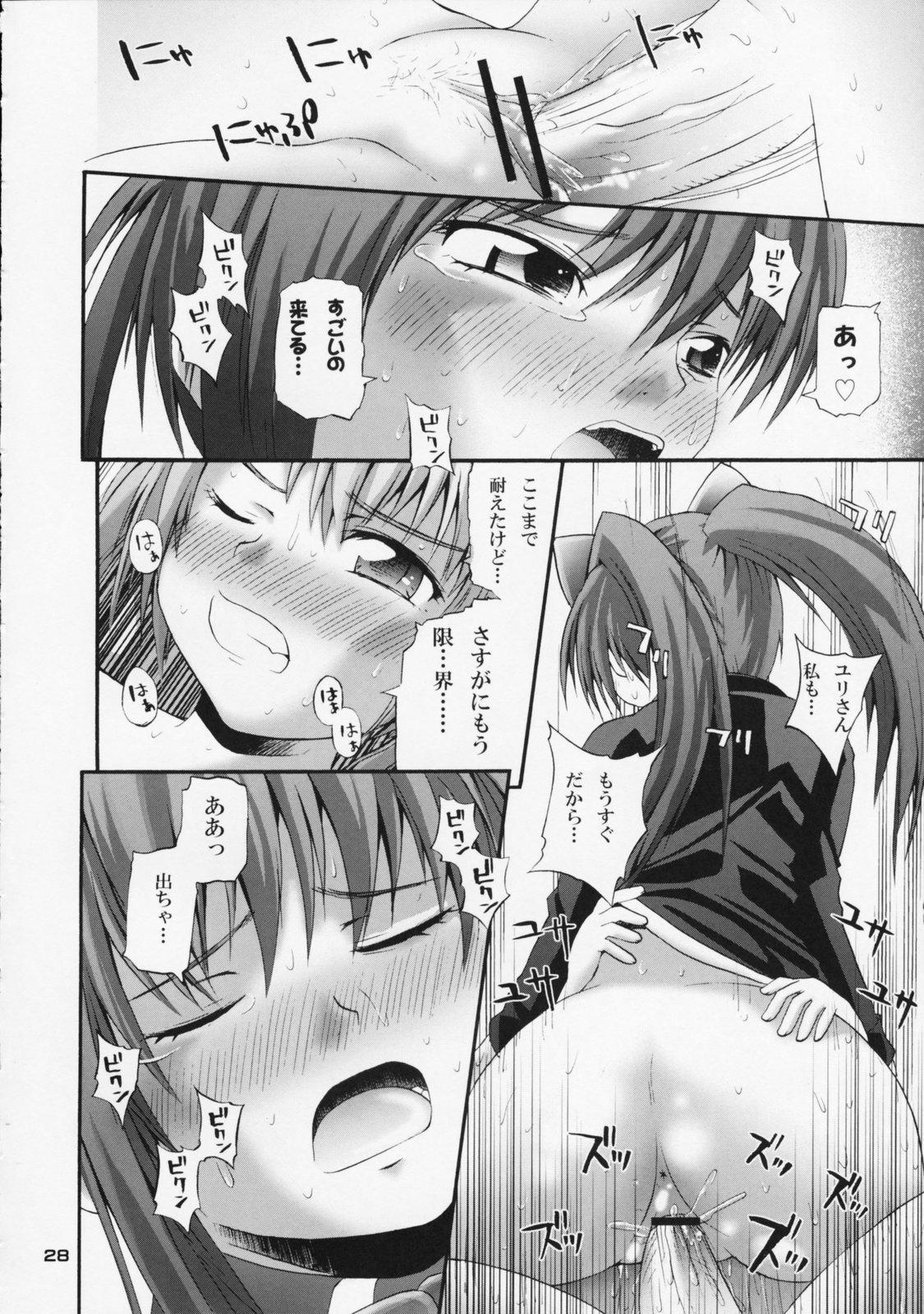 Aloe wa Yuri-ka no Ryouseizoku 27