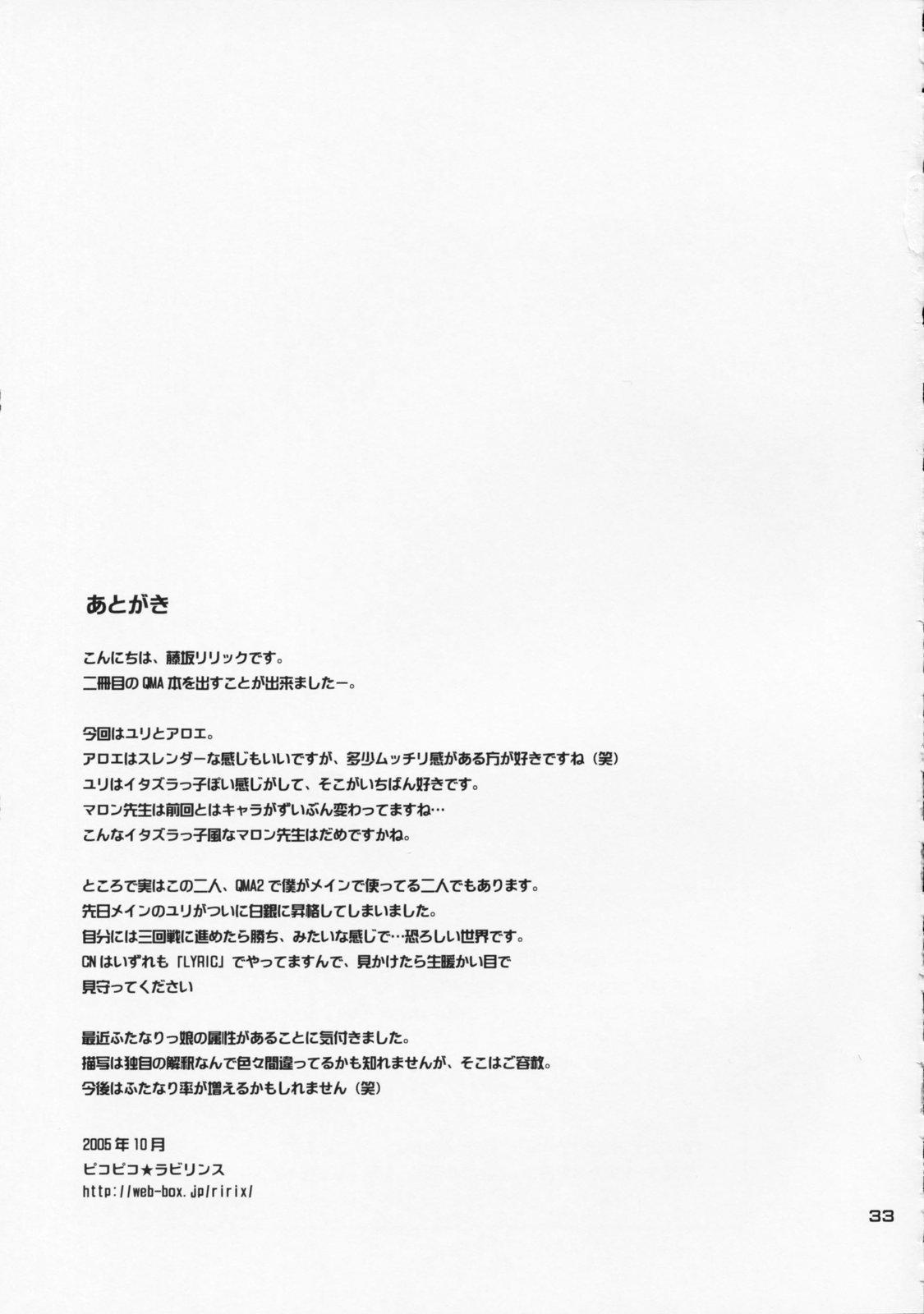 Aloe wa Yuri-ka no Ryouseizoku 32