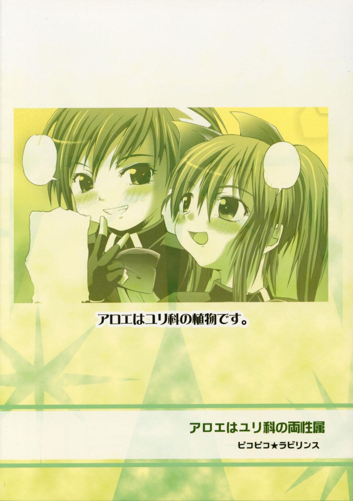 Aloe wa Yuri-ka no Ryouseizoku 34