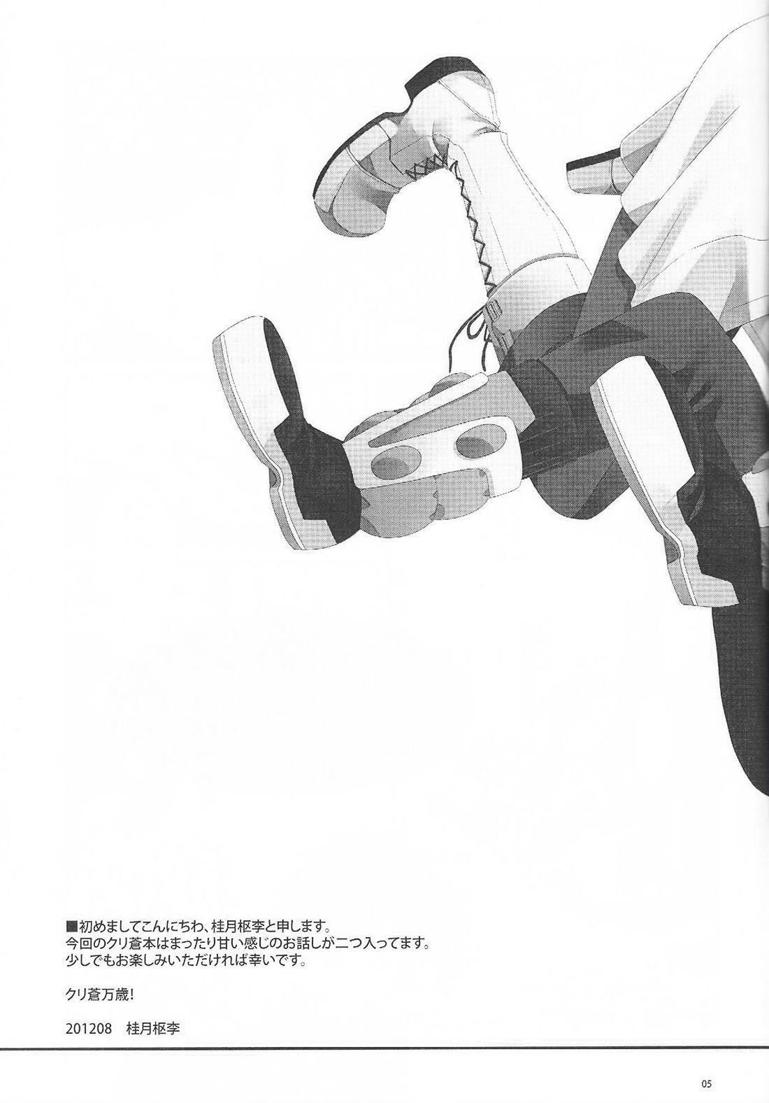 Zenshin Zenrei de Aishimasu 3