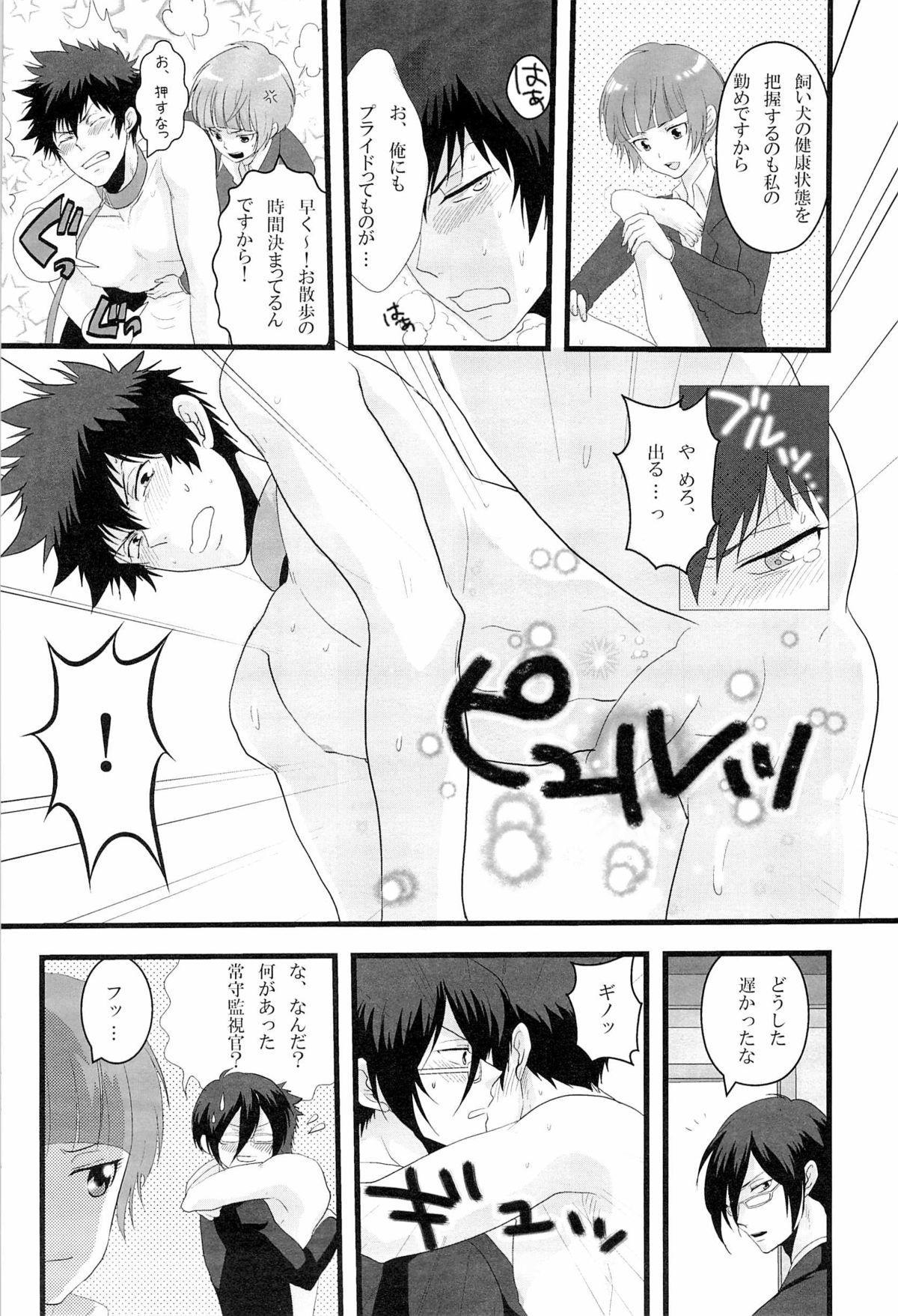 Gomen ne, Kougami-san 9