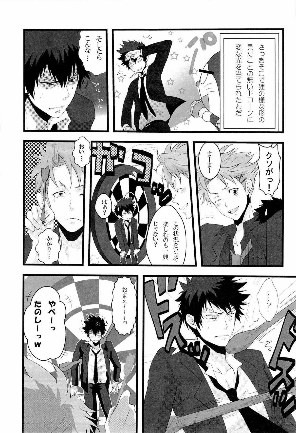 Gomen ne, Kougami-san 12