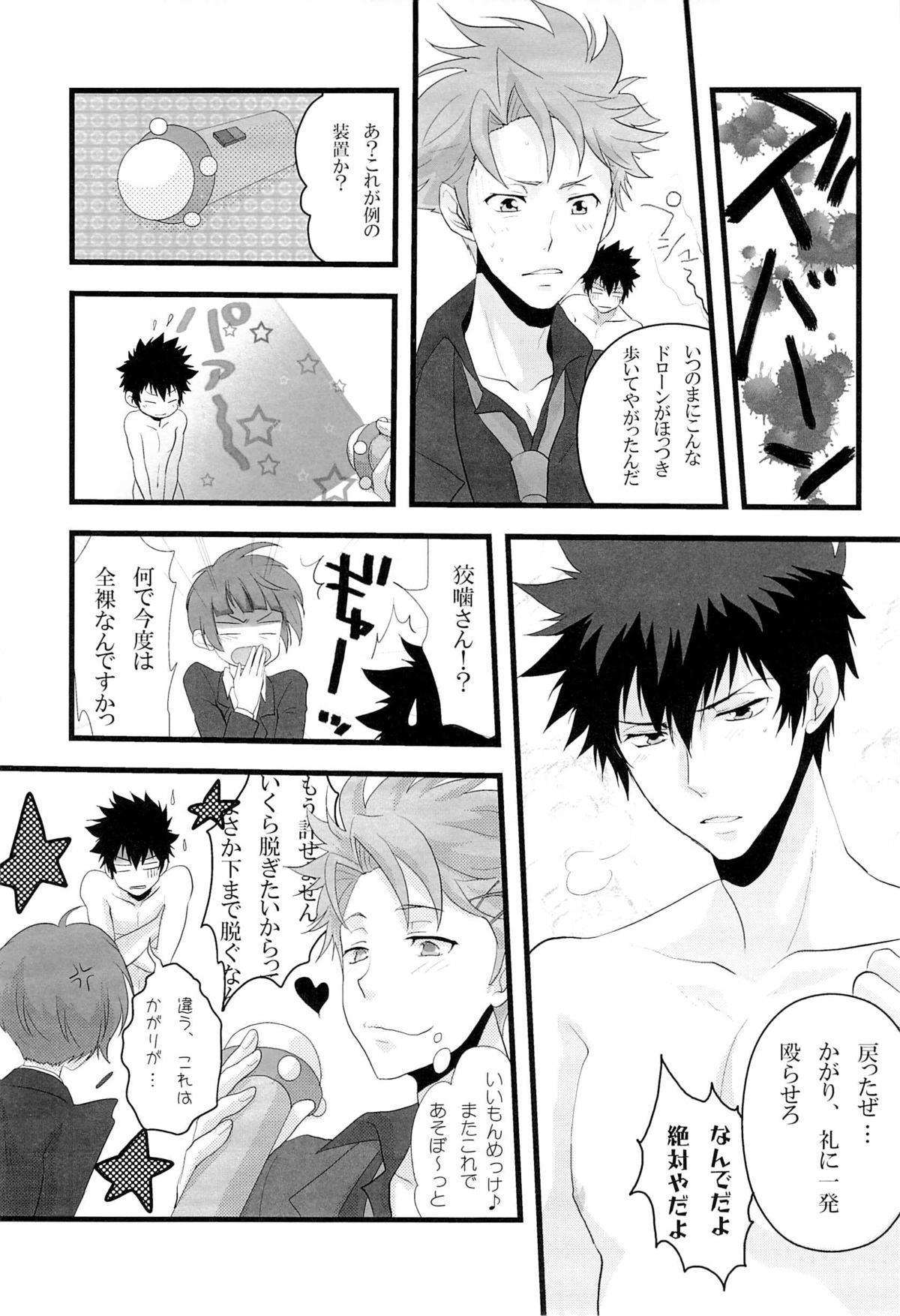 Gomen ne, Kougami-san 16