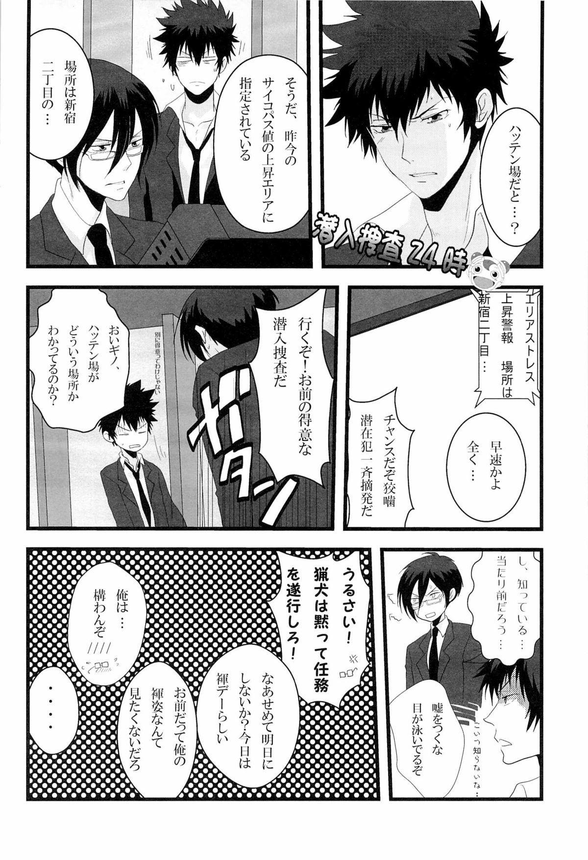 Gomen ne, Kougami-san 17