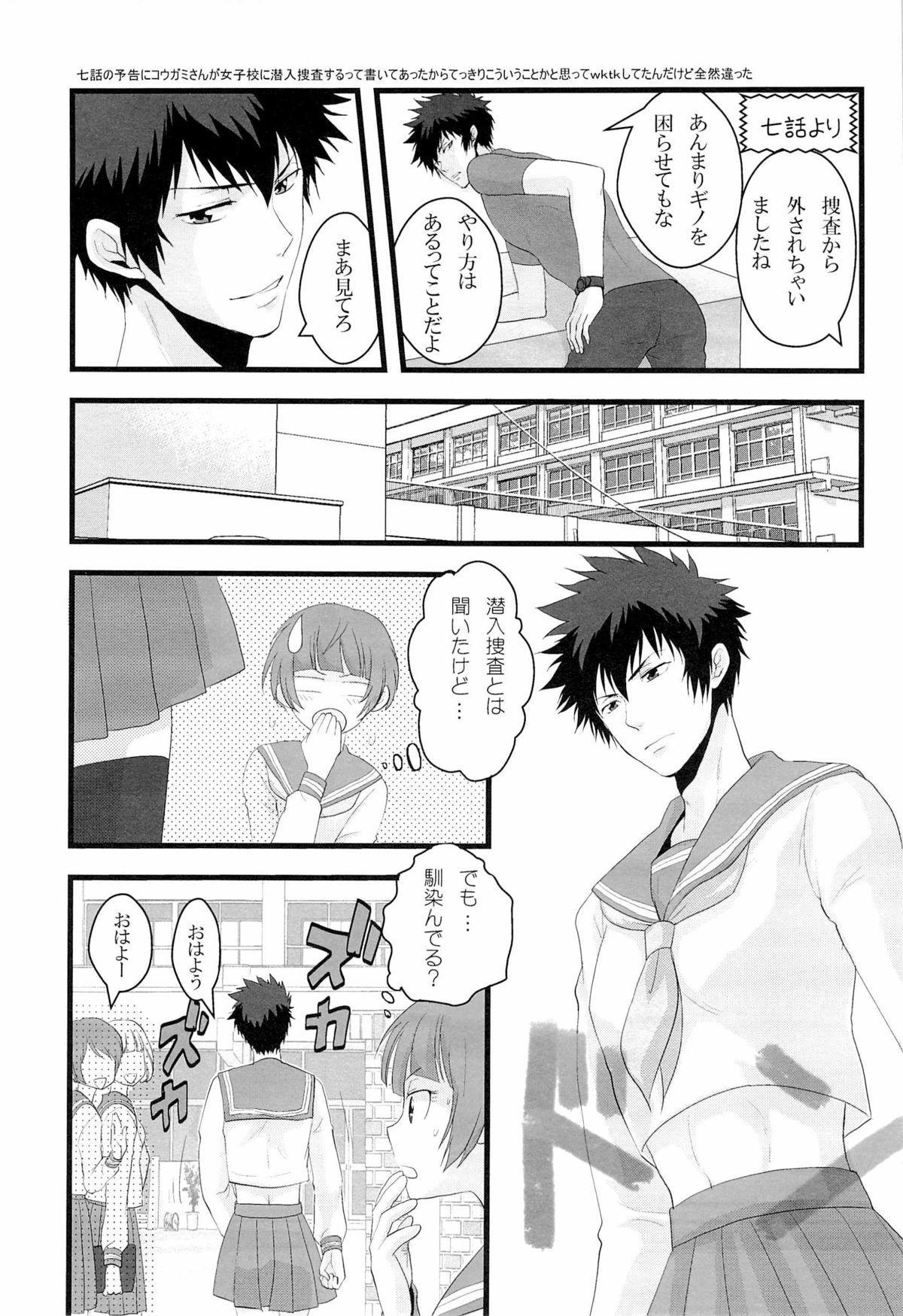 Gomen ne, Kougami-san 20