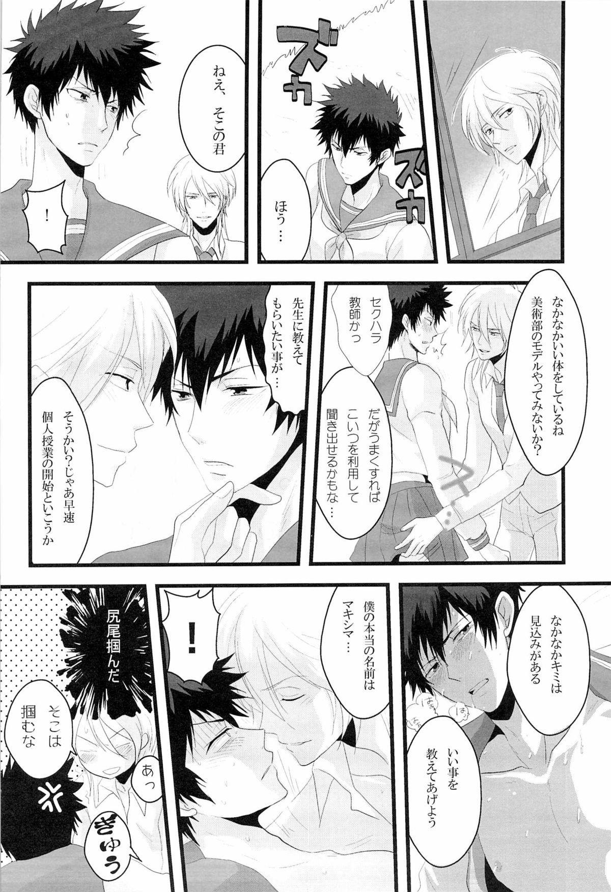 Gomen ne, Kougami-san 21
