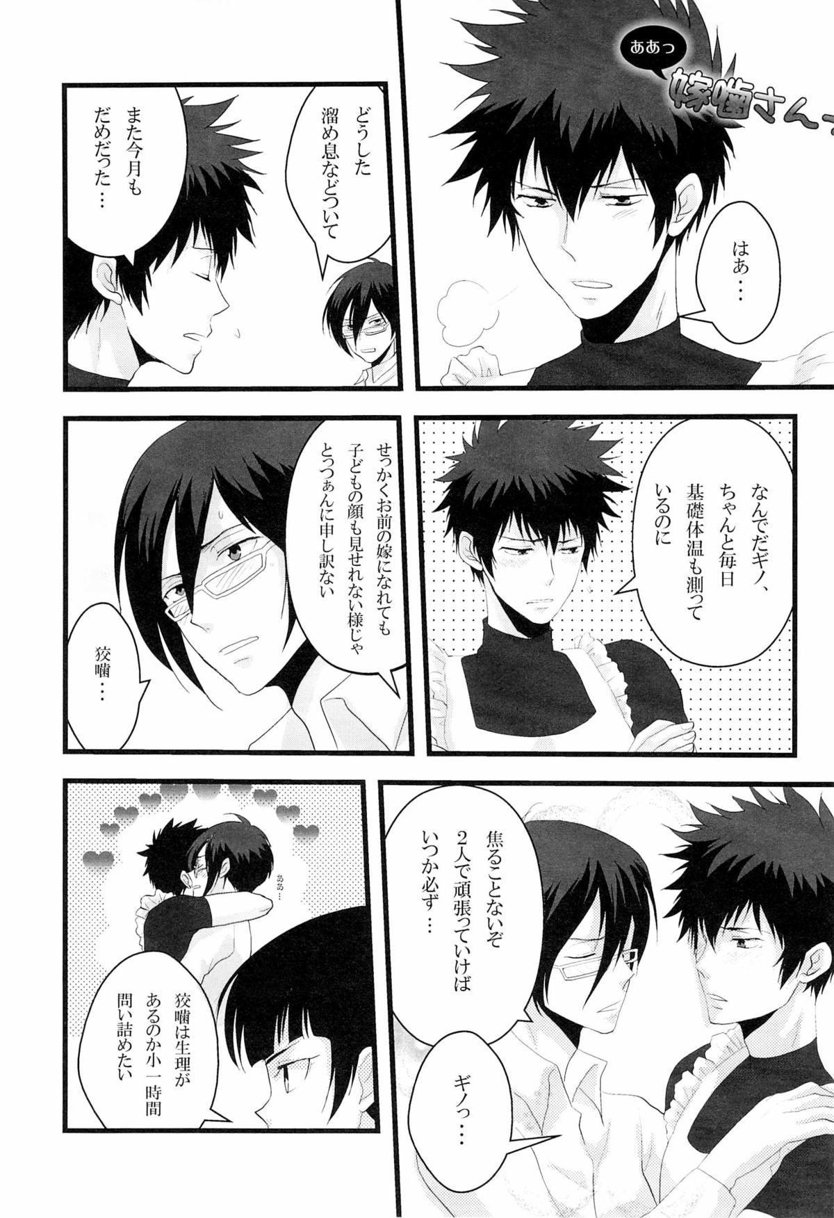 Gomen ne, Kougami-san 22